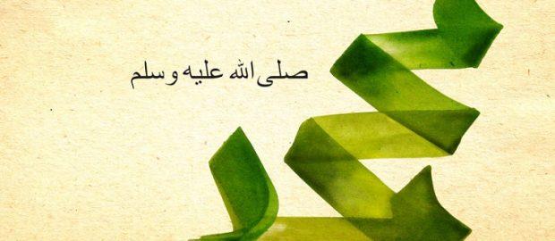 Peringatan Maulid Nabi dalam Al-Qur'an dan Sunah