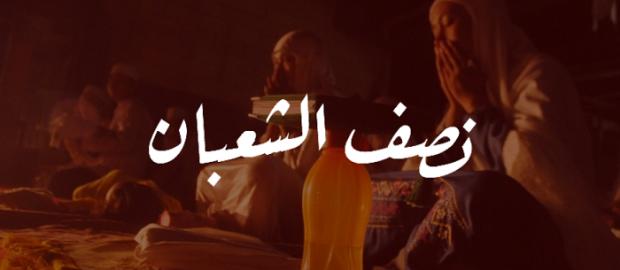 """Sayidah Aisyah Kisahkan """"Keutamaan Malam Nishfu Sya'ban"""""""