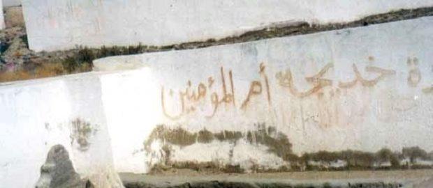 11 Ramadhan adalah Sejarah Wafatnya Sayyidah Khadijah